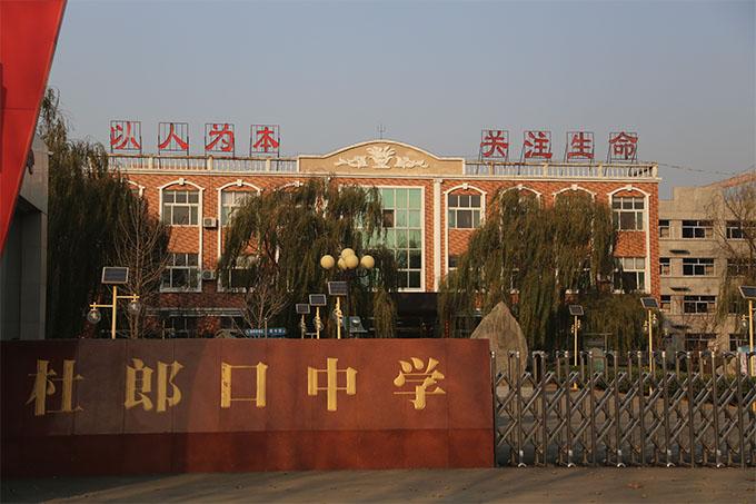 山东省杜郎口中学