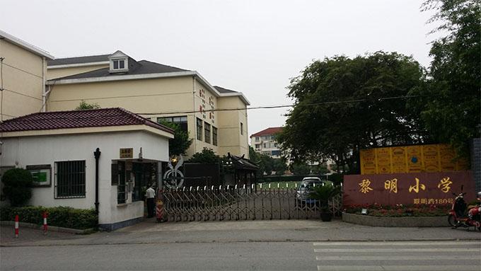 上海黎明小学