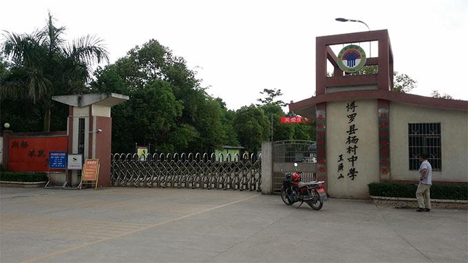 博罗县杨村中学