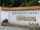 广州市绿翠现代实验学校