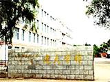 哈尔滨逸夫学校