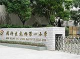 上海龙柏小学