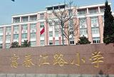 青岛经济技术开发区富春江路小学