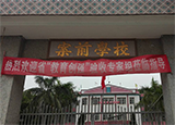 汕头市潮阳区谷饶案前小学