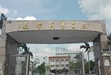 汕头市潮阳区谷饶东星小学