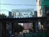 额敏县第一中学