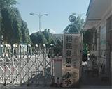 裕民县第二小学