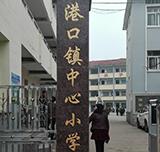 宁国市港口镇中心小学