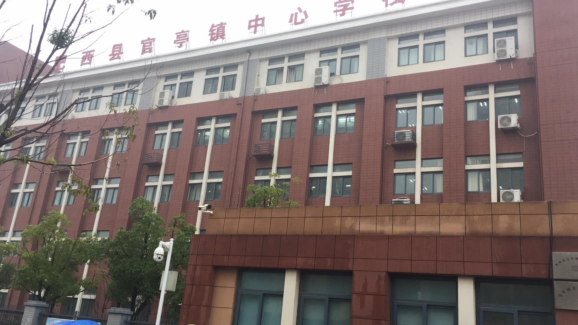 肥西县官亭镇中心学校