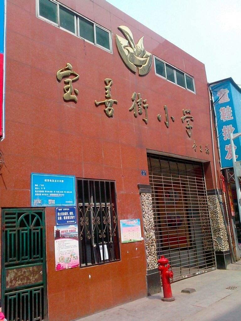 武汉市硚口区宝善街小学