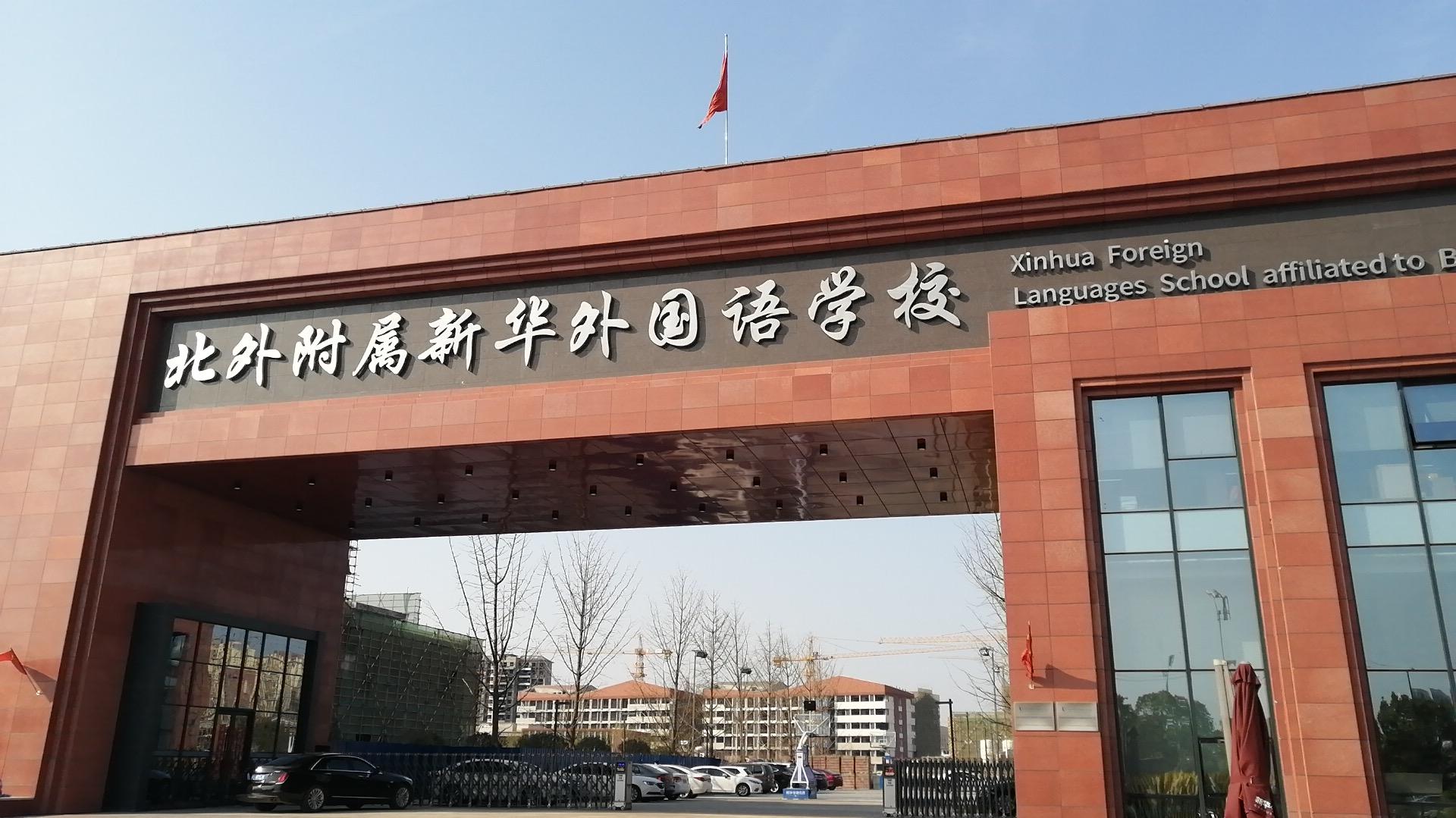 阜阳北外附属新华外国语学校